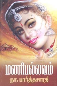 Manipallavam - மணிபல்லவம்