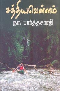 Tamil book Sathya Vellam
