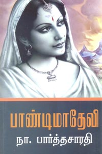 Paandimadevi - பாண்டிமாதேவி