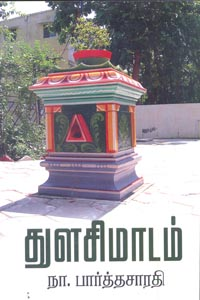 Tamil book Tulasi Maadam