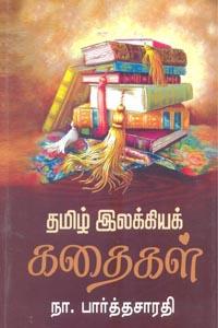 Tamil book Tamil Ilakiya kathaigal