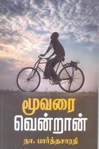 Tamil book Moovarai Vendraan