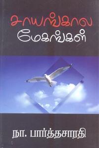 Tamil book Saayangaala Megangal