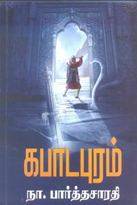 Kabaadapuram - கபாடபுரம்