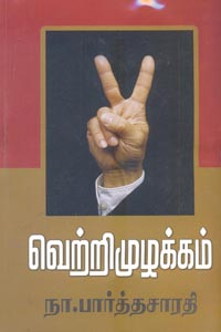 Tamil book Vetrimulakkam