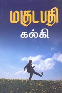 Magudapathi - மகுடபதி