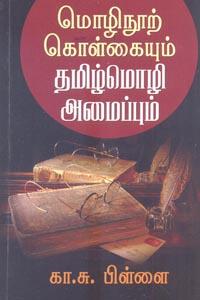Mozhinoor Kolgaiyum Tamilmozhi  Amaippum - மொழிநூற் கொள்கையும் தமிழ்மொழி அமைப்பும்
