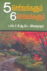 Tamil book 5 Selvangalum 6 Selvangalum