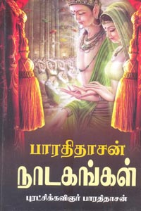 Bharathidasan Nadagangal - பாரதிதாசன் நாடகங்கள்