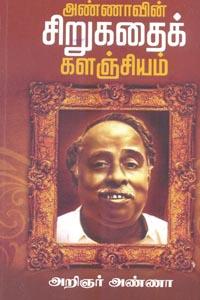 Annavin Sirukathai Kalanjiyam - அண்ணாவின் சிறுகதைக் களஞ்சியம்