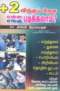 Tamil book Plus two virkku piraku enku enna padikkalam?
