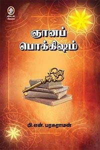Gnyana Pokkisham - ஞானப் பொக்கிஷம்