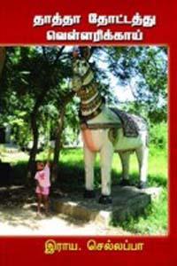 Thatha Thotathu Vellarikai - தாத்தா தோட்டத்து வெள்ளரிக்காய்