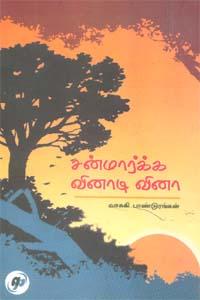 Sanmaarka Vinaadi Vinaa - சன்மார்க்க வினாடி வினா