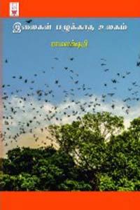 Ilaigal Pazhukatha Ulagam - இலைகள் பழுக்காத உலகம்