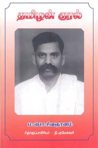 Tamilan Kural - தமிழன் குரல்