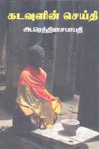 Tamil book Kadavulin Seithi