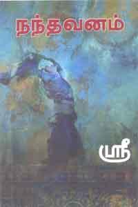 Tamil book Nanthavanam