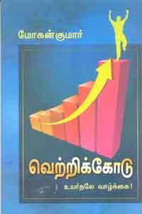 Tamil book Vetrikodu Uyarthale Vaalkai