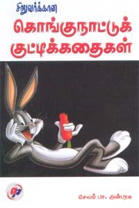 Siruvarkaana Kongunaatu kutikathaigal - சிறுவர்க்கான கொங்குநாட்டுக் குட்டிக்கதைகள்