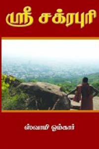 Sri Chakrapuri - ஸ்ரீ சக்ரபுரி