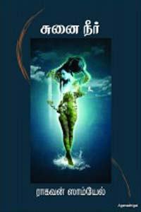 Tamil book Sunai Neer