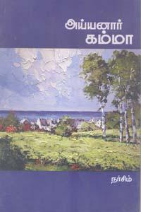 Ayyanaar Kamma - அய்யனார் கம்மா