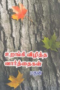 Tamil book Urangi Vilitha Vaarthaigal