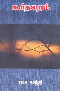 Koorthalaram - கூர்தலறம்