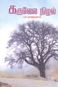 Karuvela Nilal - கருவேல நிழல்
