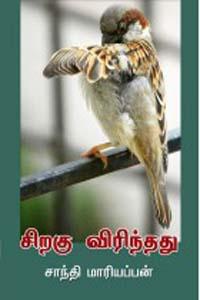 Siragu Virinthathu - சிறகு விரிந்தது