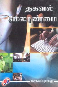 Thagaval Melaanmai - தகவல் மேலாண்மை