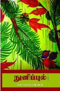 Tamil book Nunipul Part 2