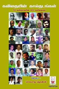 Kavithaiyin Kaalthadangal 50 Kavignargalin 400 Kavithaigal - கவிதையின் கால்தடங்கள் 50 கவிஞர்களின் 400 கவிதைகள்