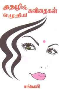 Tamil book Ithalil Eluthiya Kavithaigal