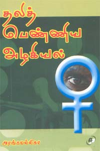 Tamil book Talit Penin Alagiyal