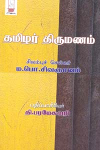 tamilar panpadu-essay Pongal is celebrated in all over the world by tamils pongal is a festival of farmers it is called as uzhavar thirunaal pongal is celebrated for 3 days.