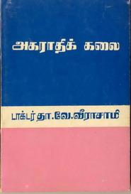 அகராதிக் கலை