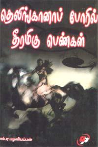 Telungana Poril Theeramigu Pengal - தெலிங்கானாப் போரில் தீரமிகு பெண்கள்