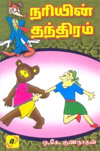 Nariyin Thanthiram - நரியின் தந்திரம்