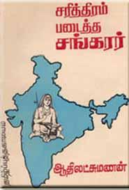 சரித்தம் படைத்த சங்கரர்