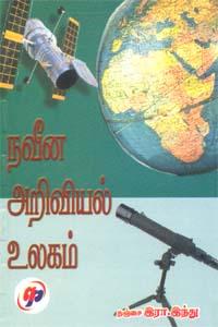 Naveena Ariviyal Ulagam - நவீன அறிவியல் உலகம்