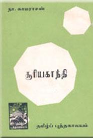சூரிய காந்தி