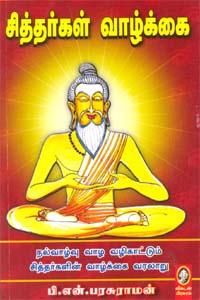 Sithargal vazhkai - சித்தர்கள் வாழ்க்கை