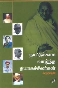 Naatukkaga Valntha Thiyagaseelargal - நாட்டுக்காக வாழ்ந்த தியாகச்சீலர்கள்