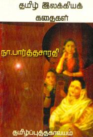 Tamil book தமிழ் இலக்கியக் கதைகள்