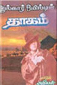 தாகம்