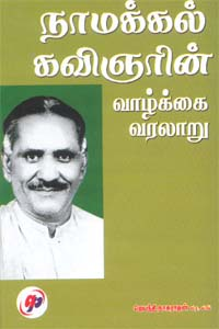 Namakkal Kavignarin Valkai varalaru - நாமக்கல் கவிஞரின் வாழ்க்கை வரலாறு