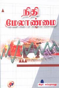 Tamil book Neethi Melaanmai