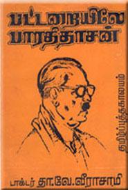 Pattaraiyile Bharathidasan - பட்டறையிலே பாரதிதாசன்
